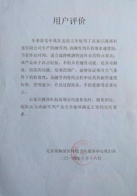 北京海淀区机扫队用户评价