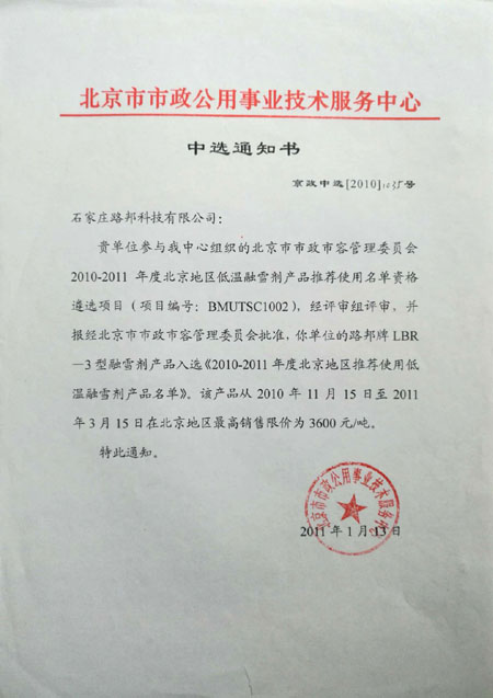 2011年中选通知书
